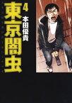 東京闇虫4【電子書籍】[ 本田優貴 ]