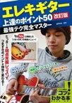 エレキギター上達のポイント50[改訂版] 最強テク完全マスター【電子書籍】[ 瀧澤克成 ]