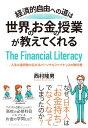 経済的自由への道は、世界のお金の授業が教えてくれるーー人生の選択肢が広がるパーソナルファイナンスの教科書【電子書籍】[ 西村隆男 ]