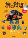 旅と鉄道 2021年3月号 鉄道旅事典2021【電子書籍】 - 楽天Kobo電子書籍ストア