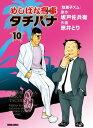 めしばな刑事タチバナ(10)[駄菓子ズム]【電子書籍】[ 坂戸佐兵衛 ]