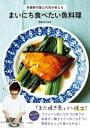 まいにち食べたい魚料理 老舗寿司屋三代目が教える【電子書籍】[ 野本やすゆき ]