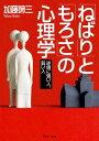 「ねばり」と「もろさ」の心理学逆境に強い人、弱い人【電子書籍...