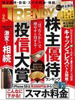 日経トレンディ 2019年2月号 [雑誌]
