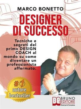 Designer Di SuccessoTecniche e Segreti Del Primo Design Coach Al Mondo Su Come Diventare Un Professionista Affermato【電子書籍】[ Marco Bonetto ]