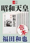 合本 昭和天皇【文春e-Books】【電子書籍】[ 福田和也 ]