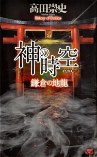 神の時空 ー鎌倉の地龍ー