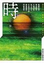 楽天Kobo電子書籍ストアで買える「時を歩く 書き下ろし時間SFアンソロジー【電子書籍】[ 松崎有理 ]」の画像です。価格は950円になります。