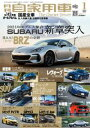 月刊自家用車 2021年 1月号...