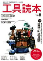 工具読本vol.8