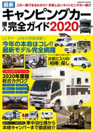最新キャンピングカー購入完全ガイド2020 電子書籍