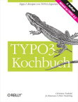Typo3 Kochbuch【電子書籍】[ Christian Trabold ]