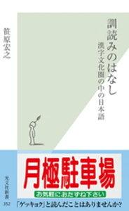 訓読みのはなし〜漢字文化圏の中の日本語〜【電子書籍】[ 笹原宏之 ]