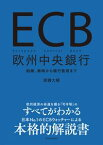 ECB 欧州中央銀行組織、戦略から銀行監督まで【電子書籍】[ 唐鎌大輔 ]