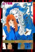 ゴースト・ラプソディー 山下和美作品集の画像