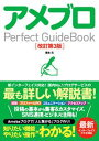 アメブロ Perfect GuideBook 改訂第3版【電子書籍】[...