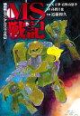 楽天Kobo電子書籍ストアで買える「機動戦士ガンダム0079外伝 MS戦記【電子書籍】[ 富野 由悠季 ]」の画像です。価格は605円になります。