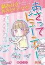 楽天Kobo電子書籍ストアで買える「あさってビューティー(2)【電子書籍】[ 戯あひさ ]」の画像です。価格は108円になります。
