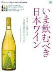 別冊Discover Japan GASTRONOMIE いま飲むべき日本ワイン【電子書籍】[ 平野由希子 ]