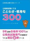 公務員試験にでることわざ・慣用句300【電子書籍】[ 鈴木俊士 ]