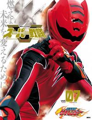 スーパー戦隊 Official Mook 21世紀 vol.7 獣拳戦隊ゲキレンジャー【電子書籍】[ 講談社 ]