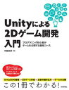 Unityによる2Dゲーム開発入門〜プログラミング初心者がゲームを公開する最短コース【電子書籍】[ 中島安彦 ]
