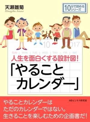 人生を面白くする設計図!「やることカレンダー」【電子書籍】[ 天瀬雛菊 ]