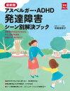 最新版 アスペルガー・ADHD 発達障害 シーン別解決ブック【電子書籍】[ 司馬 理英子 ]