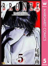 BRONZE -Special Edition- 5【電子書籍】[ 尾崎南 ]