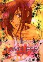 LOVELESS(ラブレス) 1【電子書籍】[ 高河ゆん ]