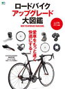 ロードバイクアップグレード大図鑑【電子書籍】