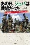 あの日、ジュバは戦場だった 自衛隊南スーダンPKO隊員の手記【電子書籍】[ 小山修一 ]