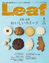 Leaf 2015年4月号【電子...