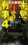 半島有事4 漢江の攻防【電子書籍】[ 大石英司 ]