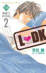 小説L DK 柊聖'S ROOM(2)【電子書籍】[ 里見蘭 ]
