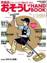 おそうじHAND BOOK飲食店のクレンリネス&安心・安全【電子書籍】...