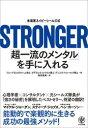 STRONGER 「超一流のメンタル」を手に入れる【電子書籍】[ ジョージ・S・エヴァリーJr.博士 ]