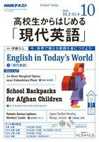NHKラジオ 高校生からはじめる「現代英語」 2018年10月号[雑誌]