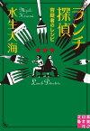 ランチ探偵 容疑者のレシピ【電子書籍】[ 水生大海 ]