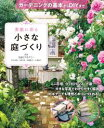 素敵に彩る小さな庭づくり ガーデニングの基本からDIYまで【電子書籍】[ E&Gアカデミー ]