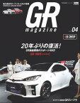 GR magazine vol.04【電子書籍】[ 交通タイムス社 ]