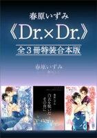 春原いずみ《Dr.×Dr.》全3冊特装合本版