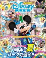 ディズニーファン2018年8月号増刊 東京ディズニーリゾート35周年の夏 パークで遊ぶ!! 大特集号