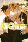 UQ HOLDER!(11)【電子書籍】[ 赤松健 ]