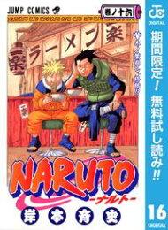 NARUTOーナルトー モノクロ版【期間限定無料】 16
