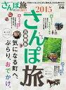 さんぽ旅 首都圏版 2015首都圏版 2015【電子書籍】