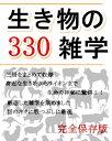 生き物の雑学【330】【電子書籍...