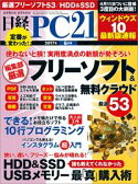 日経PC21 (ピーシーニジュウイチ) 2017年 6月号 [雑誌]【電子書籍】[ 日経PC21編集部 ]