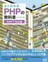 よくわかるPHPの教科書 【PHP7対応版】【電子書籍】[ たにぐち まこと ]