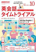 NHKラジオ 英会話タイムトライアル 2018年10月号[雑誌]